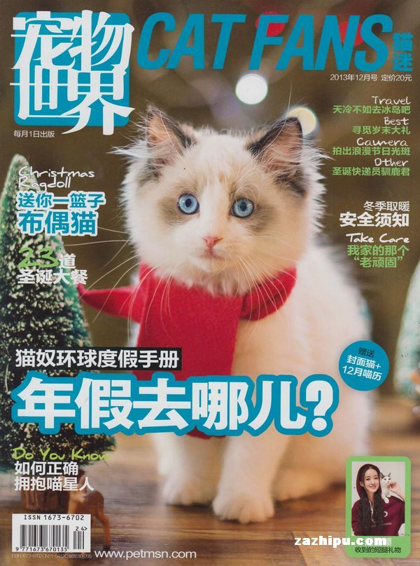宠物世界(猫迷)2013年12月期封面图片-杂志铺zazhipu.