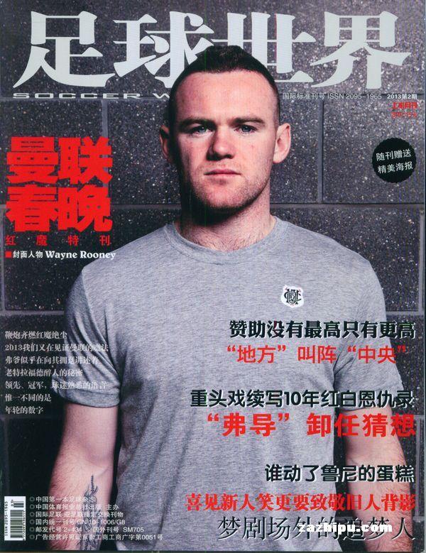 足球世界2012年12月期-足球世界订阅-杂志铺: