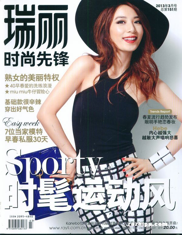 瑞丽时尚先锋2013年3月期封面图片-杂志铺zazhipu.com