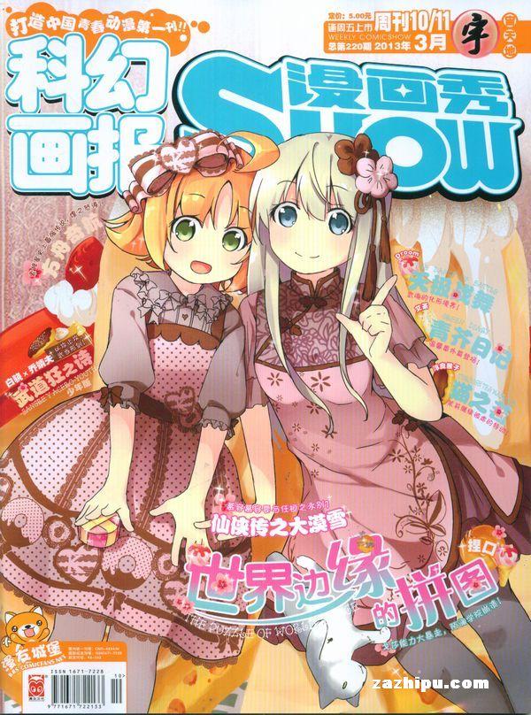 杂志show2013年1月第4期-漫画show推送-漫画kindle漫画订阅