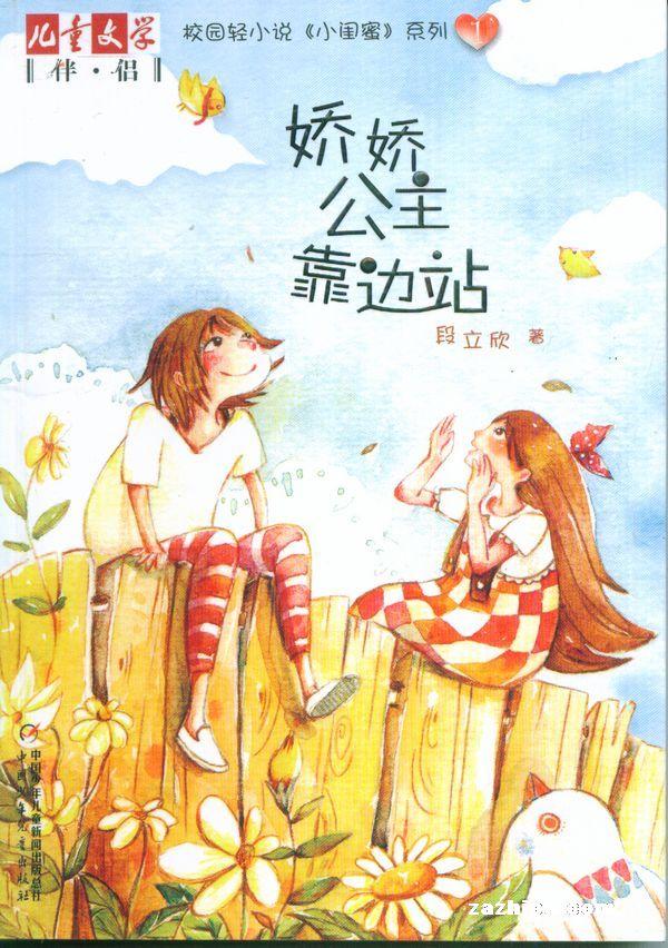 儿童文学伴侣2013年2月期-儿童文学伴侣杂志封面,内容精彩试读