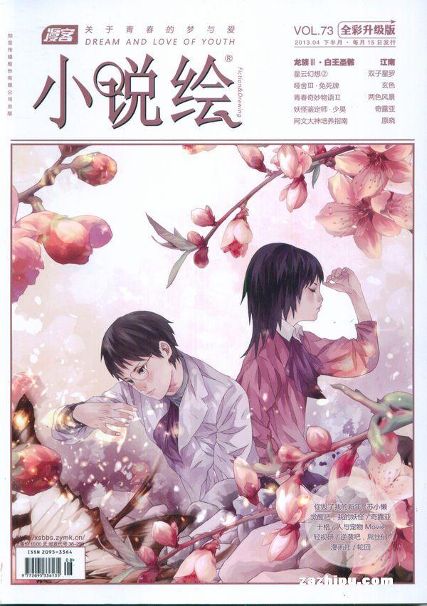 漫客小说绘2013年4月2期