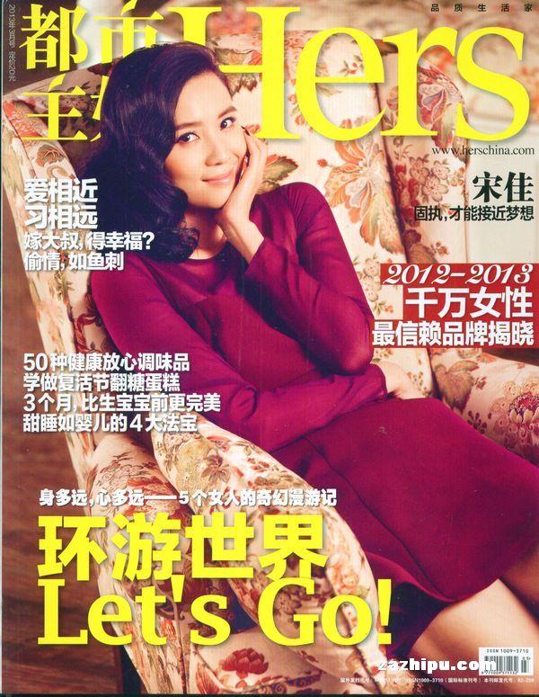 时装杂志elle世界时装之苑vogue服饰与美容