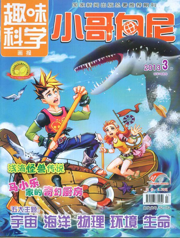 小哥白尼趣味科学画报2013年3月封面图片-杂志铺.com