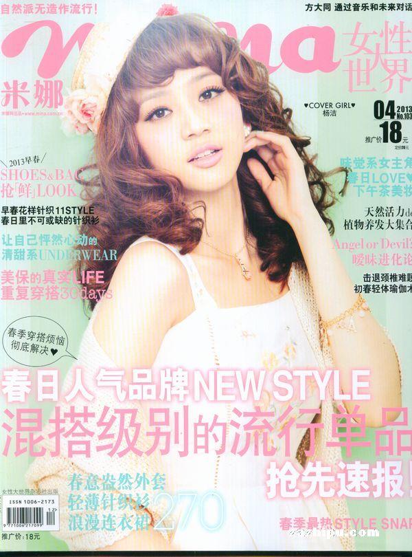 米娜12-米娜mina杂志封面