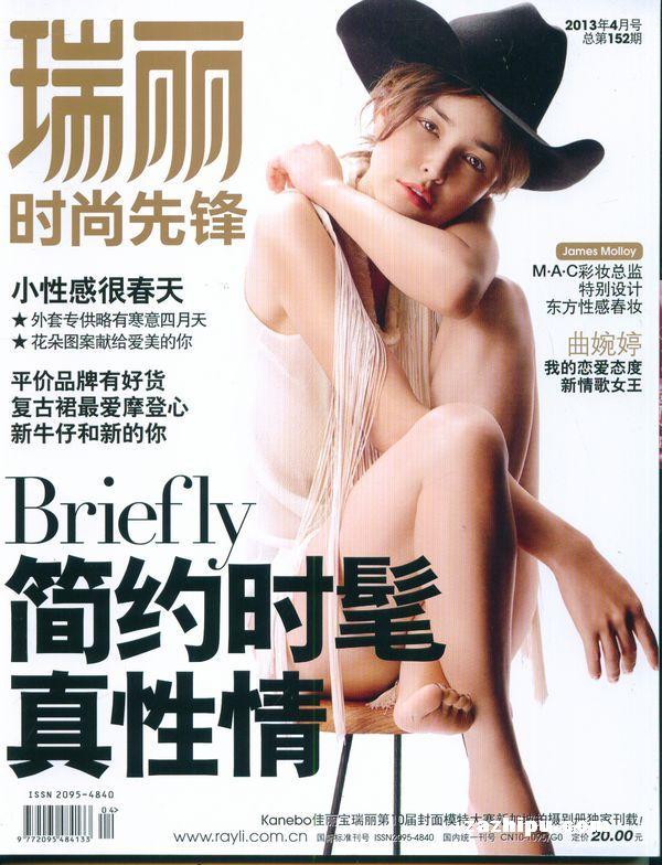 瑞丽时尚先锋杂志,封面-杂志铺:低价,便捷的杂志订阅网