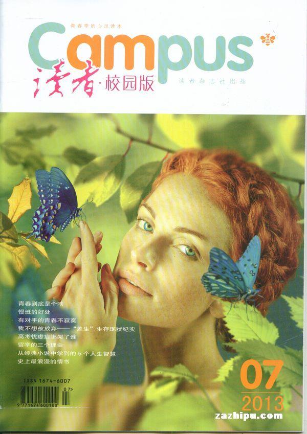 读者校园版2012年12月第1期封面-读者校园版杂志封面