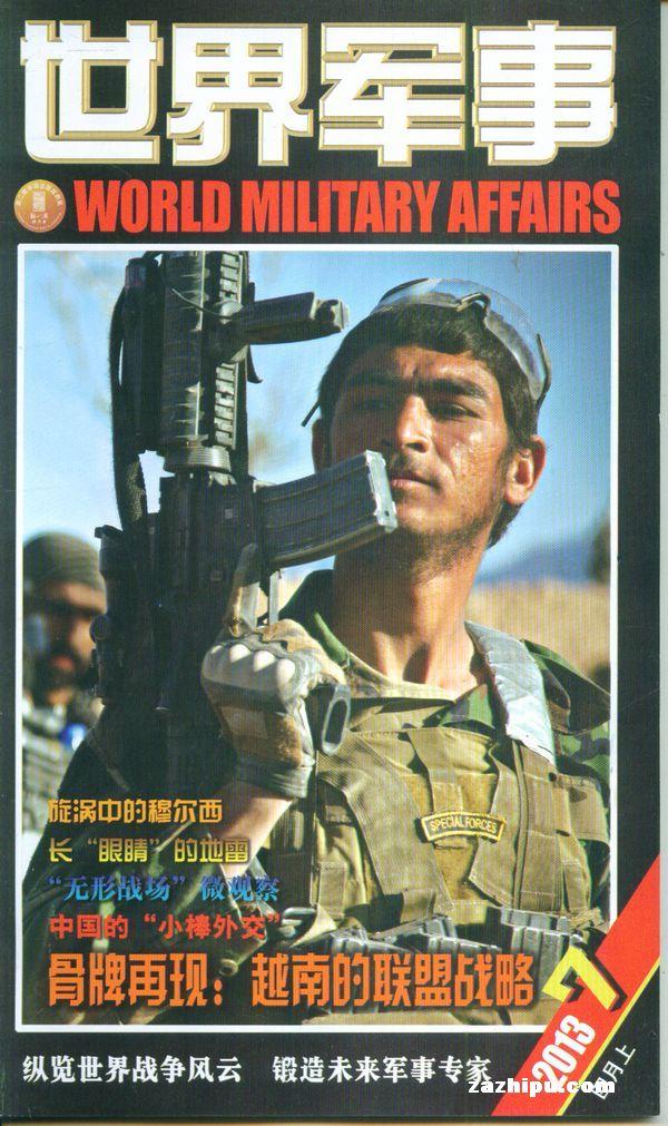世界军事2013年4月第1期-世界军事杂志封面,内容精彩试读