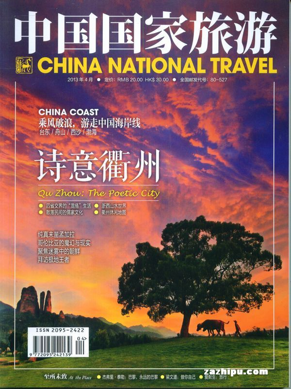 中国国家旅游杂志封面 中国国家旅游2013年4月期-中国国家旅游杂志封