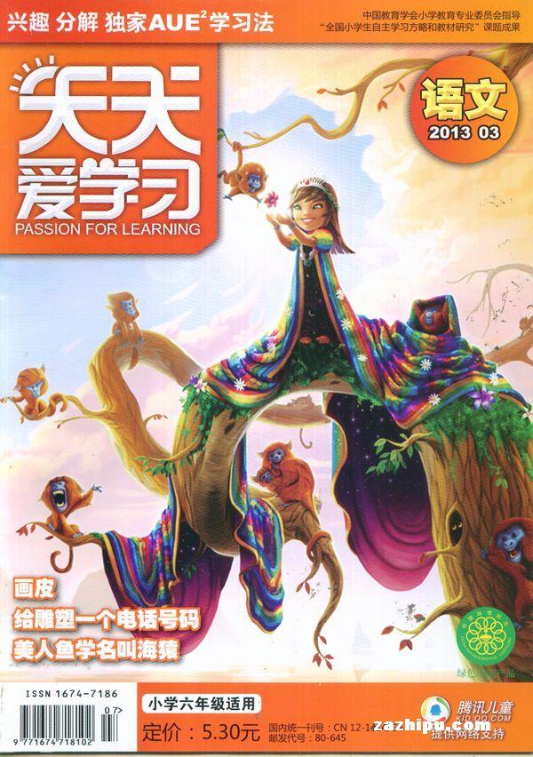 天天爱学习(六年级)2012年3月期-天天爱学习(六年级)