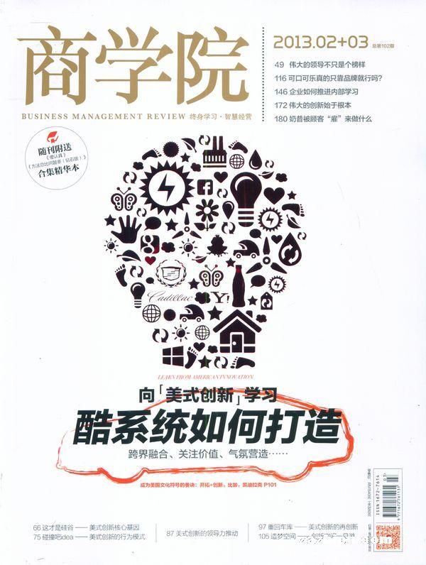 商学院2013年2-3月期-商学院杂志封面,内容精彩试读
