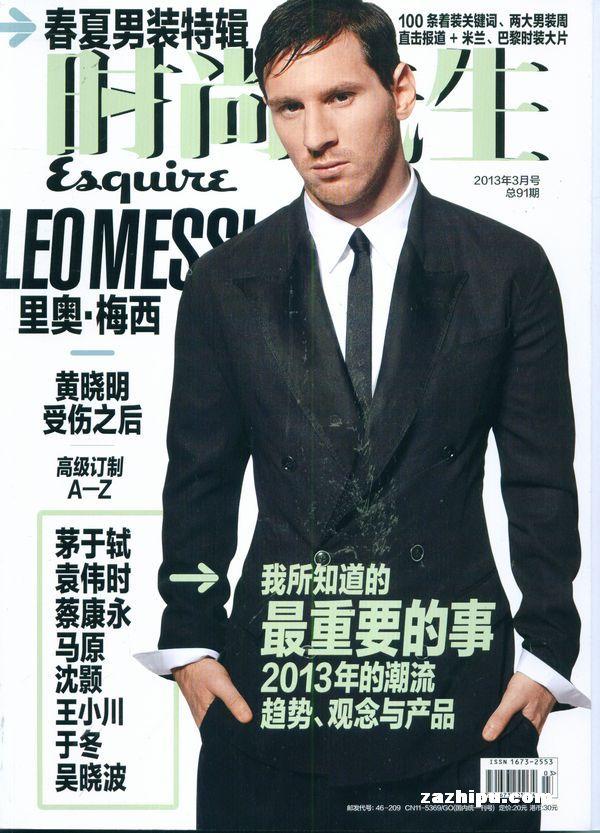 -时尚先生杂志封面