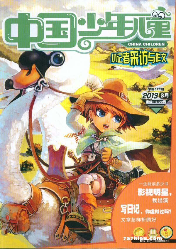 中国少年儿童(上杂志