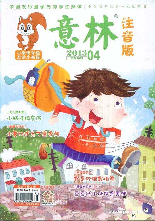 意林注音版2013年3月期-意林注音版杂志封面