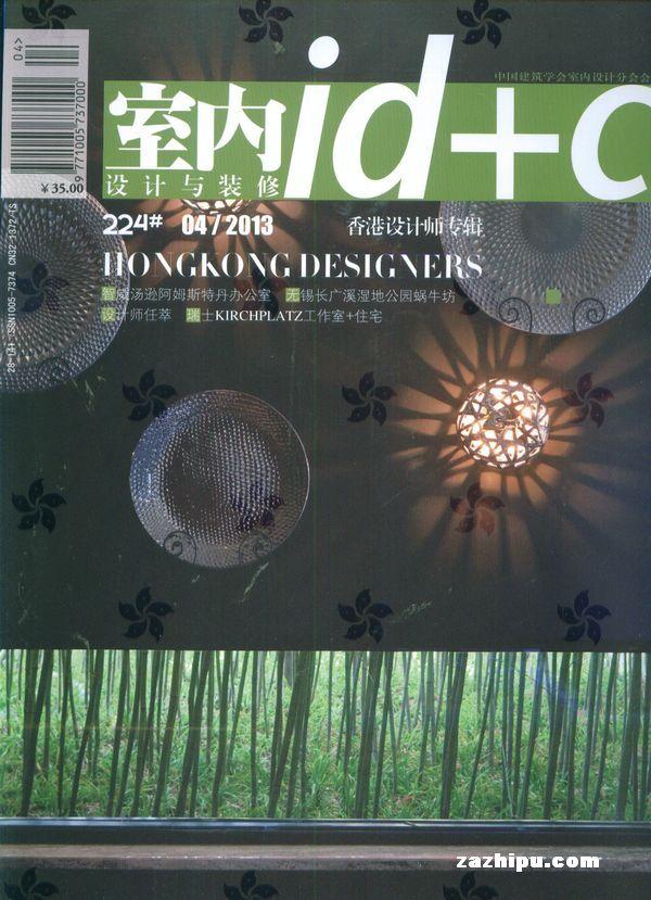 室内设计与装修2013年4月期封面图片-杂志铺zazhipu.