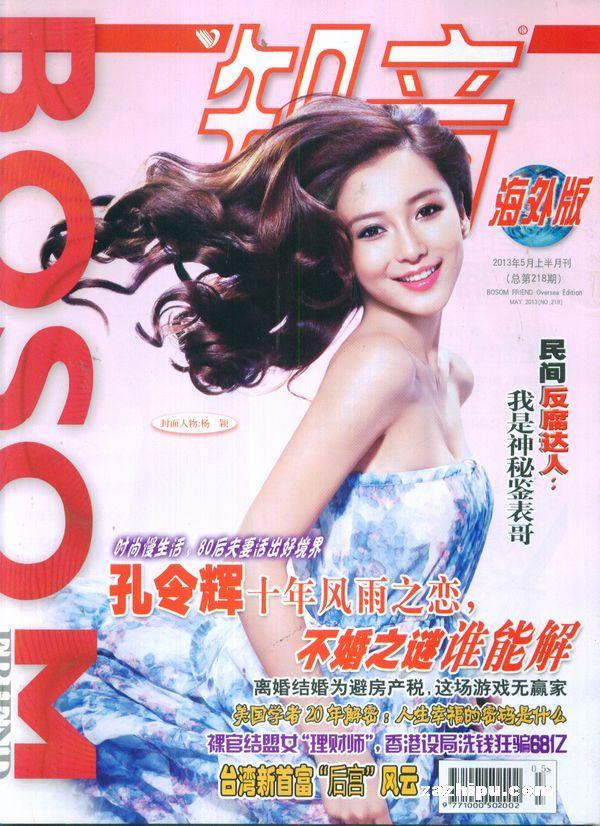 期-知音杂志封面