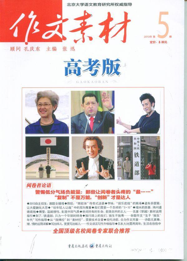 高考作文素材杂志