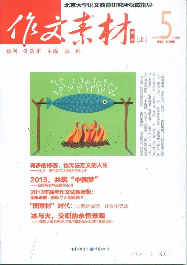 作文素材2月刊下-作文素材订阅-杂志铺:杂志折扣订阅