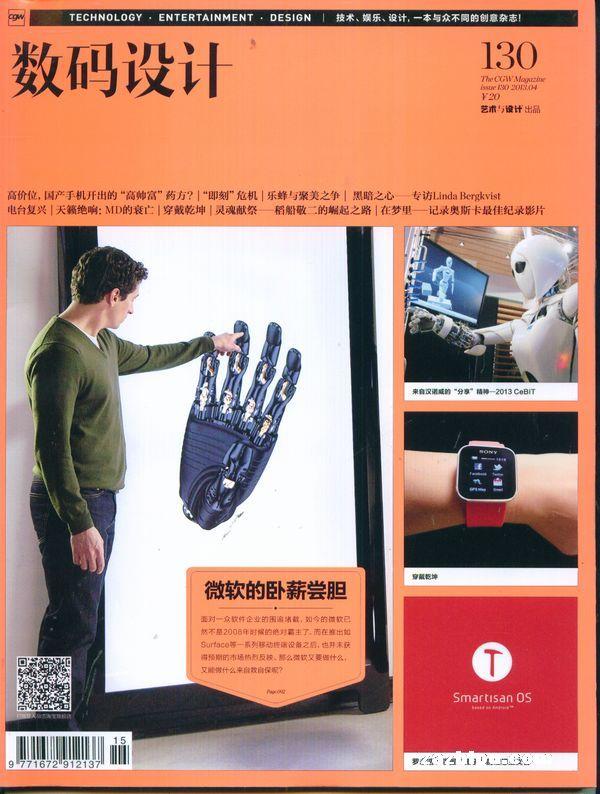cgw数码设计2012年7月期-cgw数码设计杂志封面