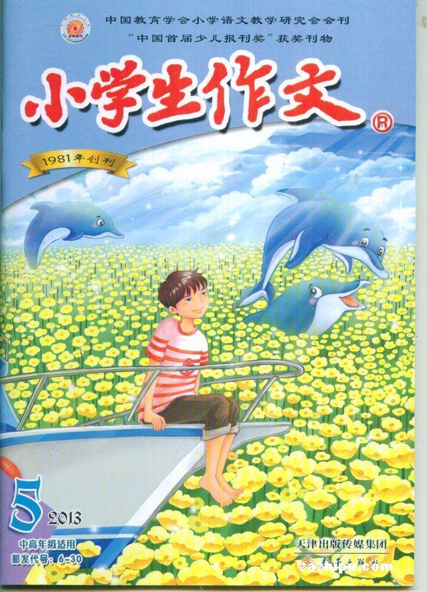 小学生作文中高年杂志封面