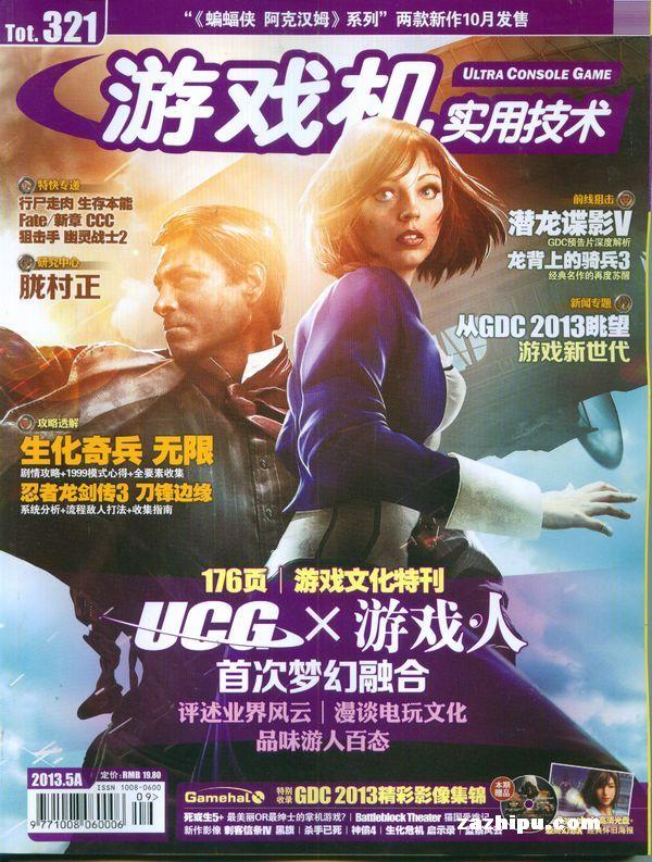 -游戏机实用技术杂志封面