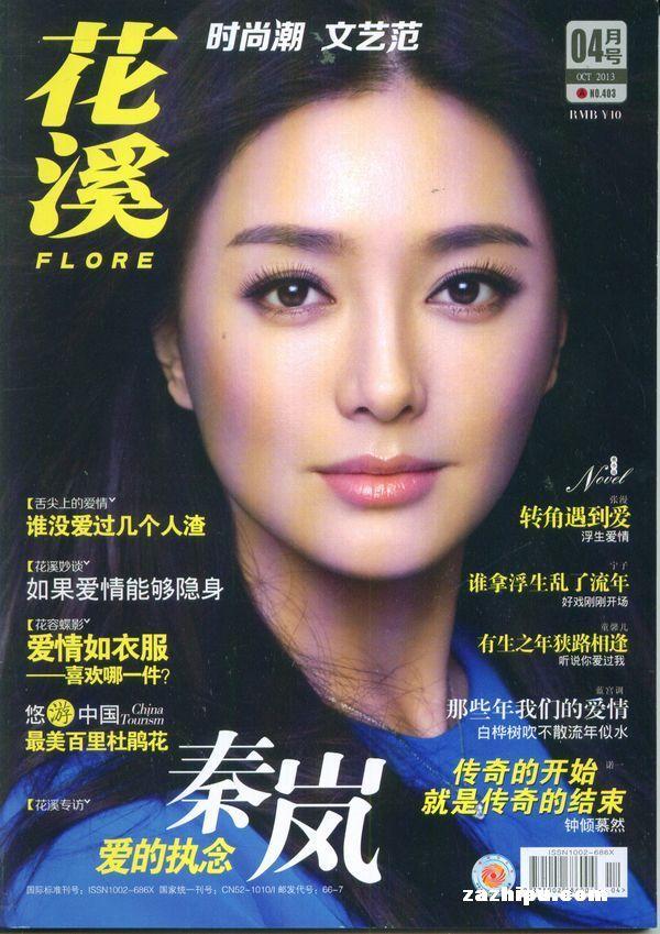 花溪2013年4月期封面图片-杂志铺zazhipu.com-领先的