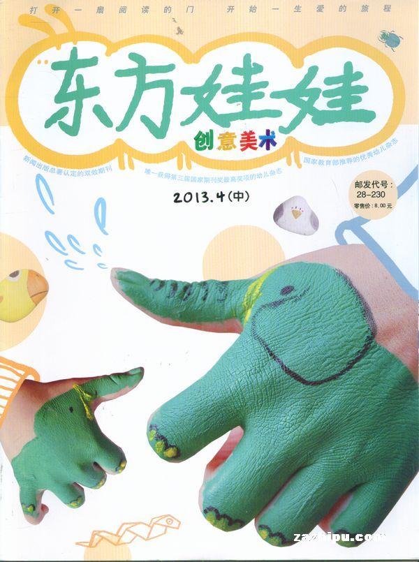 东方娃娃创意美术杂志封面