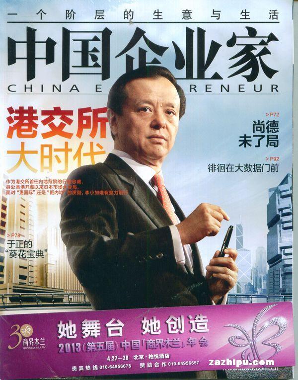 中国企业家2010年5月第2期-中国企业家订阅-杂志铺