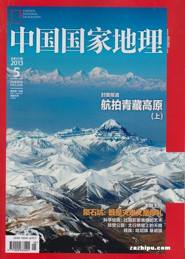 中国国家地理杂志,封面 杂志铺 低价 便捷的杂志订阅网