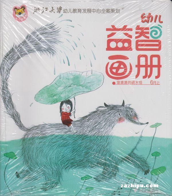 幼儿益智画册2012年11月期-幼儿益智画册