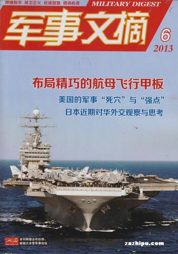 军事文摘2013年6月期-军事文摘杂志封面