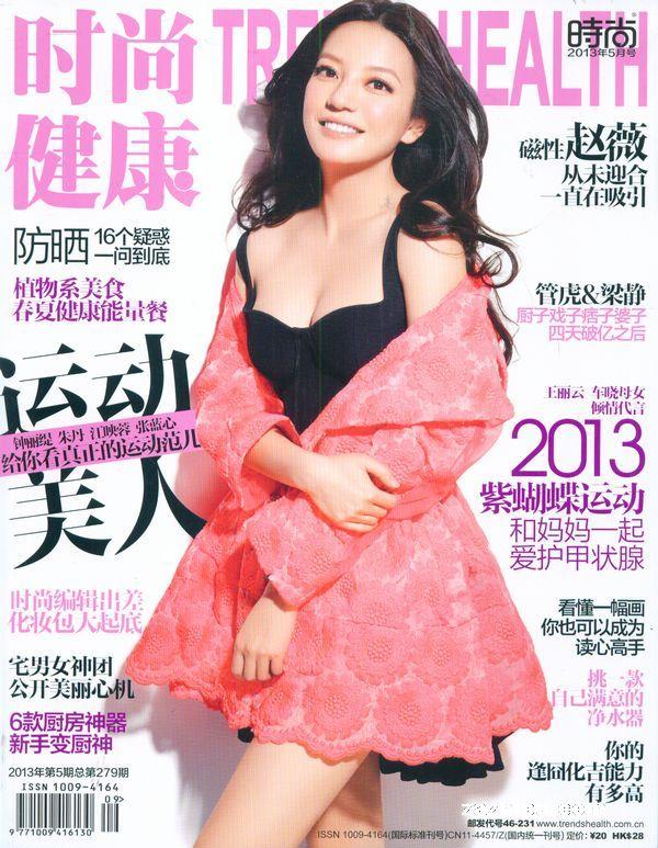 时尚健康(女士)2013年3月期-时尚健康(女士)杂志封面