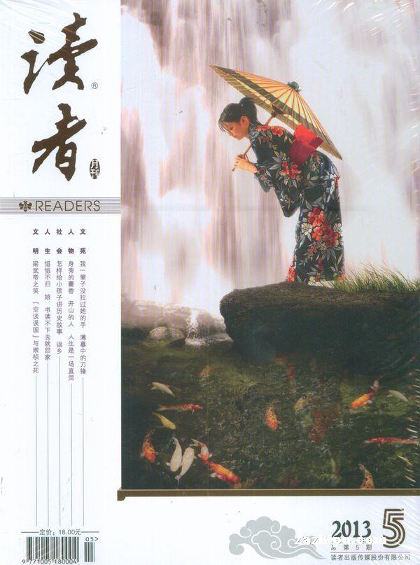 读者月刊2013年5月期封面封面图片-杂志铺zazhipu