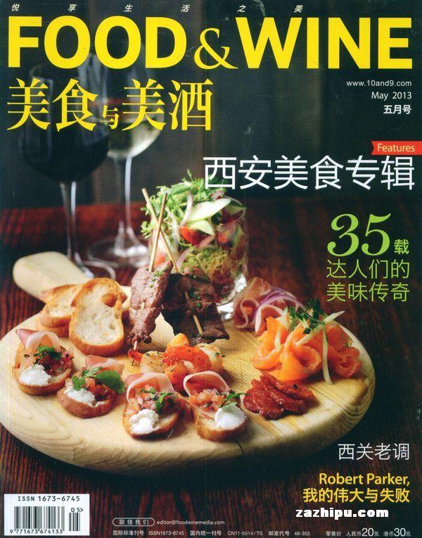 美食与美酒2013年5月期封面图片-杂志铺zazhipu.com