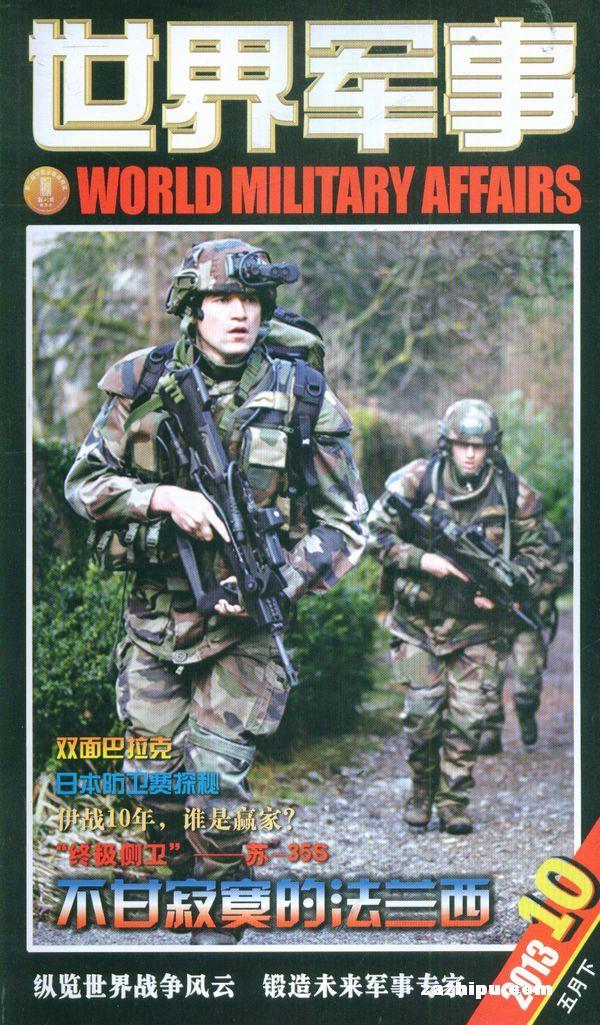 世界军事2013年2月第1期-世界军事杂志封面