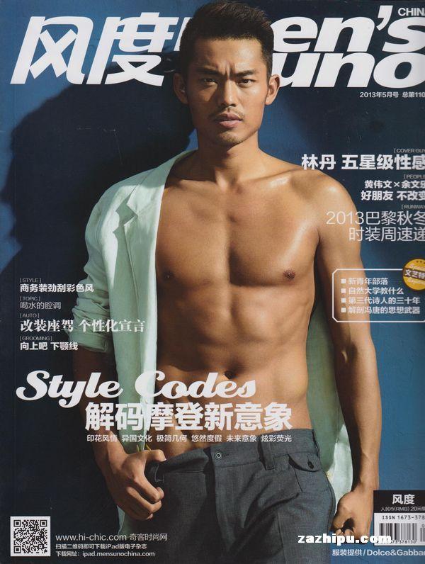 风度2013年5月期 风度杂志封面 高清图片