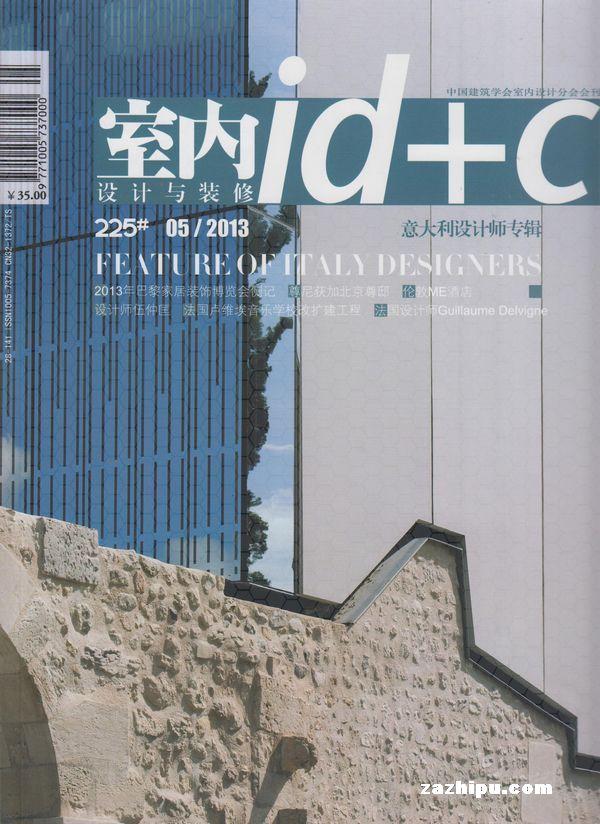 室内设计与装修2013年5月期封面图片-杂志铺zazhipu.