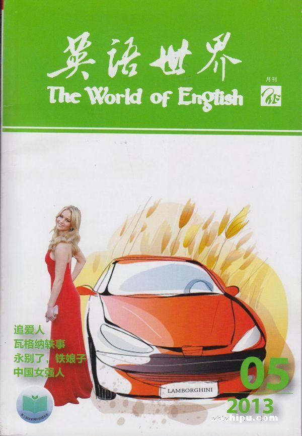 英语世界2013年5月期-英语世界订阅