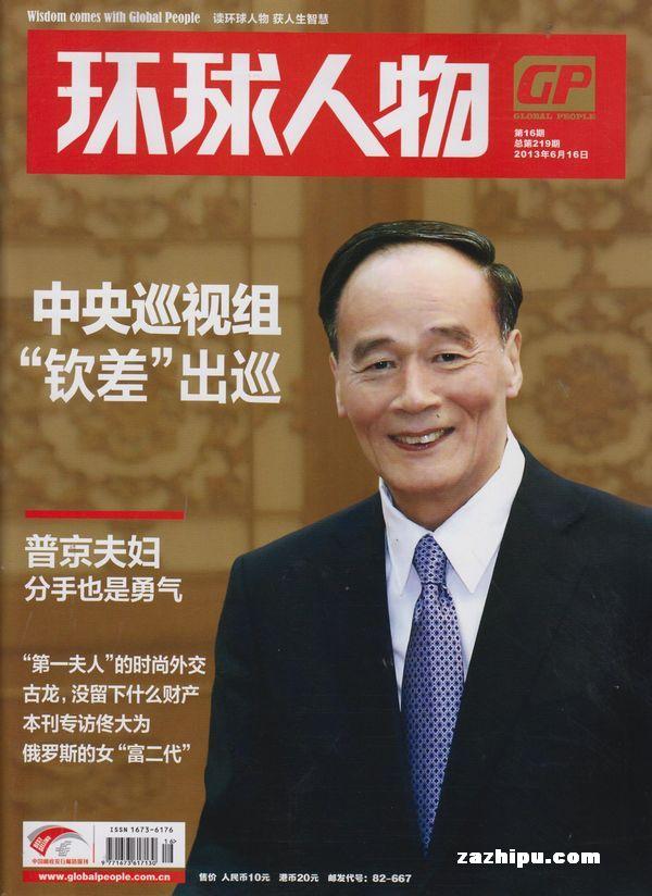 新现代画报杂志社