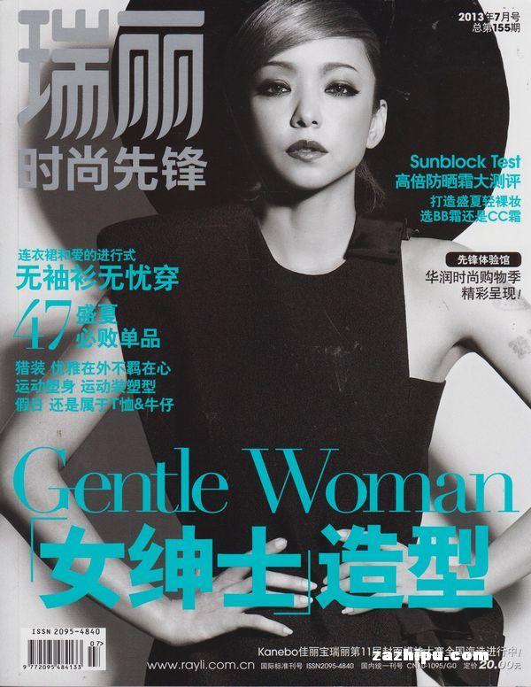 瑞丽时尚先锋2013年7月期封面图片-杂志铺zazhipu.com