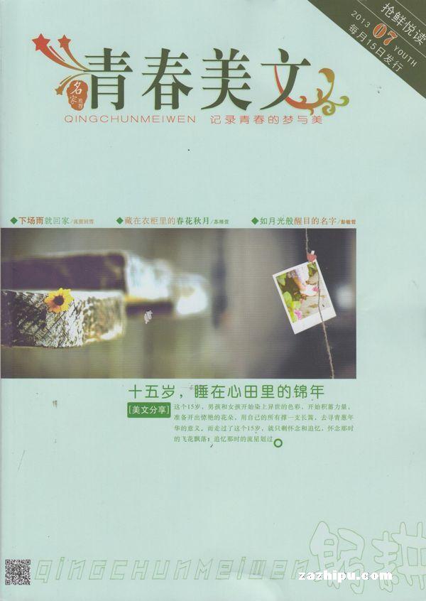青春美文2013年7月期封面图片-杂志铺zazhipu.com-的