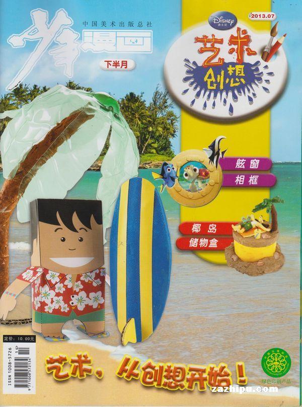 艺术创想2013年7月期 艺术创想杂志封面