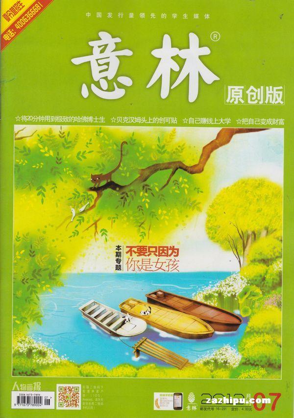 意林原创版2013年7月期-意林原创版订阅-杂志铺:杂志