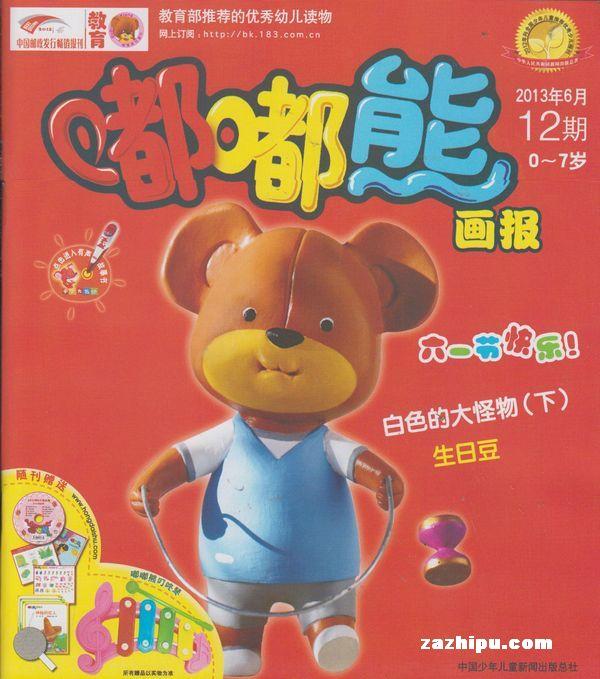 幼儿3-7岁 幼儿益智画册幼儿画报妈妈宝宝
