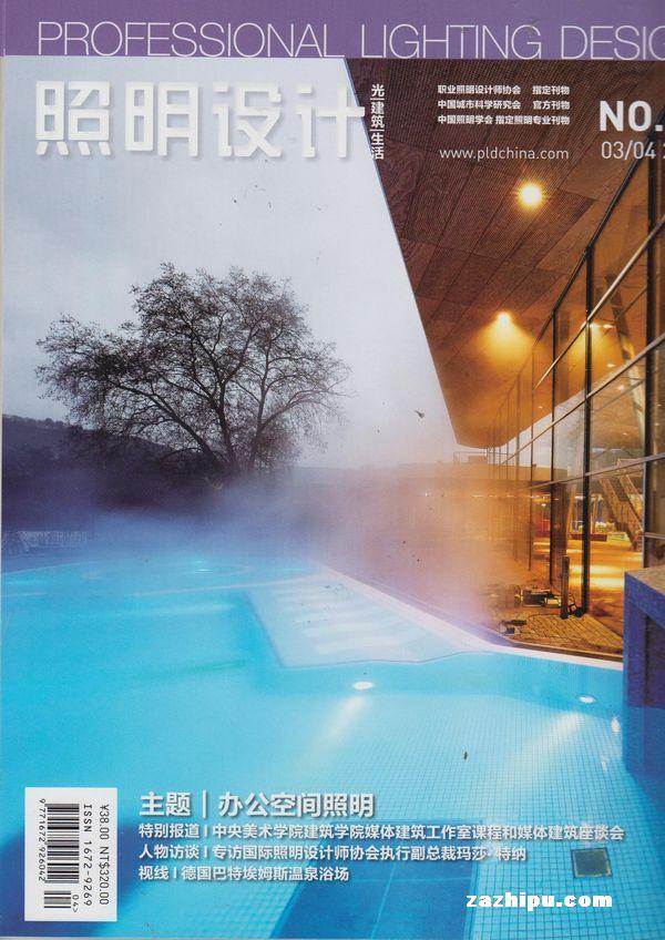 照明设计2013年1-2月期-照明设计杂志封面