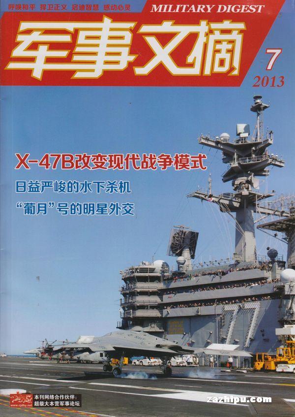 军事文摘2013年7月期-军事文摘杂志封面