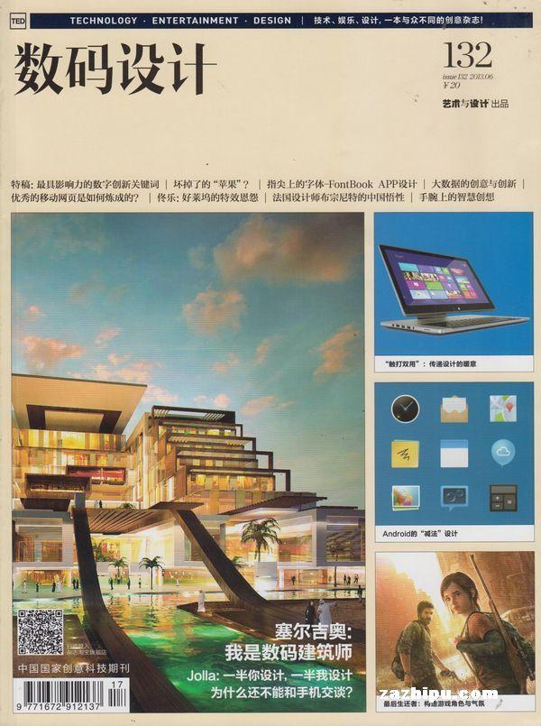 cgw数码设计2011年9月期-cgw数码设计杂志封面
