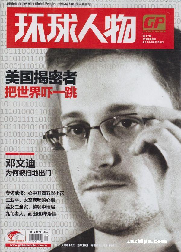 环球人物2013年6月第3期-环球人物订阅-杂志铺:杂志