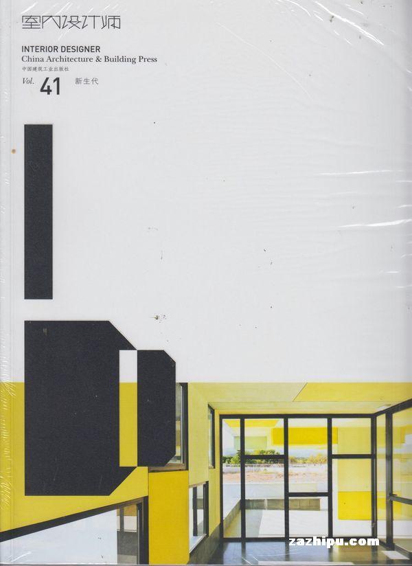 室内设计师2013年5月41期封面图片-杂志铺zazhipu.com