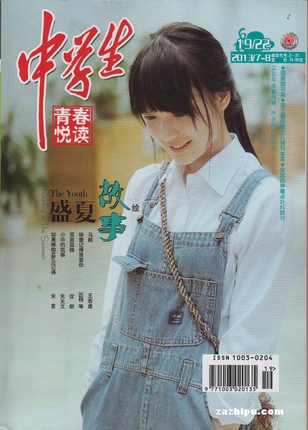 中学生青春悦读(半年共6期)-中学生青春悦读杂志封面